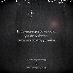 Favorite Quotes, Best Quotes, Love Quotes, Inspirational Quotes, Inspire Quotes, Greece Quotes, Pillow Quotes, Greek Words, Quote Posters
