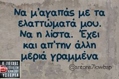 Image about funny in Greek Quotes by Ana Gemenetzi Pirpiri Greek Memes, Funny Greek Quotes, Stupid Funny Memes, Funny Texts, Best Quotes, Life Quotes, General Quotes, Greek Words, Funny Clips