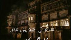 #ShamKiHaveliMain #Rukhsana Nigar Adnan Famous Novels, Best Novels, English Speaking Book, Urdu Novels, Free Pdf Books, Maine, Romantic, Urdu Quotes, Collection