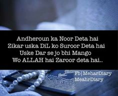 Allah Quotes, Poetry Quotes, Hindi Quotes, Islamic Images, Islamic Quotes, Secret Love Quotes, Islamic Teachings, Islamic World, English Quotes