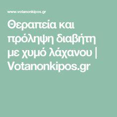 Θεραπεία και πρόληψη διαβήτη με χυμό λάχανου | Votanonkipos.gr