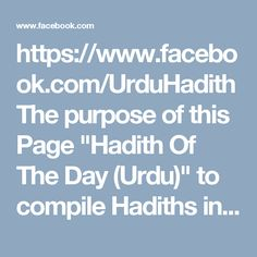 """https://www.facebook.com/UrduHadith The purpose of this Page """"Hadith Of The Day (Urdu)"""" to compile Hadiths in Urdu and follow the Sahih Hadith of Prophet Muhammad P.B.U.H from the  Most Authentic Books of Sunnah.  https://www.facebook.com/UrduHadith #HadeesinUrdu"""