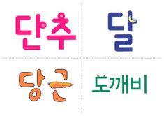 Hablemos en coreano: 초급 한글 카드 Letter Art, Art For Kids, Bar Chart, Language, Lettering, Learning, Logos, Image, Art For Toddlers