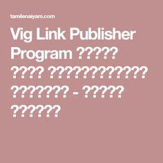 Vig Link Publisher Program மூலம் பணம் சம்பாதிப்பது எப்படி? - தமிழ் இணையம்