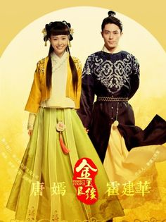 Short embroidered capes worn over a woman's shoulder were popular in the Ming Dynasty. Men's costumes typically adopted the form of chuddar and circular collar. Perfect Couple showed off the cute outfits from that period of time.