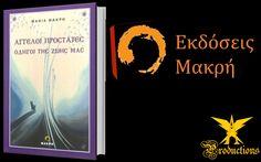 Παρουσίαση Βιβλίου:ΑΓΓΕΛΟΙ ΠΡΟΣΤΑΤΕΣ ΟΔΗΓΟΙ ΤΗΣ ΖΩΗΣ ΜΑΣ
