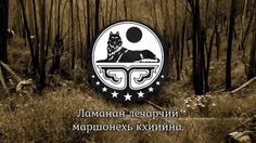"National Anthem of the Chechen Republic of Ichkeria (1991-2000) - ""Ӏожал..."