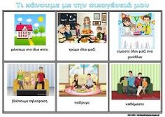 Σχετική εικόνα Family Theme, Family Kids, Welcome September, September Crafts, Greek Language, Preschool Activities, Arts And Crafts, Baseball Cards, Education