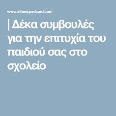| Δέκα συμβουλές για την επιτυχία του παιδιού σας στο σχολείο Greek Language, Appetisers, Family Kids, My Children, Kids And Parenting, Life Lessons, Health And Beauty, Kindergarten, Maternity