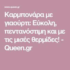 Καρμπονάρα με γιαούρτι: Εύκολη, πεντανόστιμη και με τις μισές θερμίδες!  - Queen.gr Kai, Pasta, Recipes, Food, Meals, Noodles, Yemek, Recipies, Eten