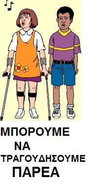 ...Το Νηπιαγωγείο μ' αρέσει πιο πολύ.: 3 Δεκεμβρίου: Παγκόσμια Ημέρα Ατόμων με Ειδικές Ανάγκες ...Ο Κωνσταντίνος κια 2 κυρίες από τα ΚΕΔΔΥ Σερρών, μας επισκέφτηκαν Ronald Mcdonald, Family Guy, Guys, Blog, Fictional Characters, Archive, Teacher, Projects, Log Projects