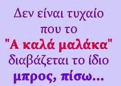Funny Greek Quotes, Greek Memes, Funny Picture Quotes, Sarcastic Quotes, Funny Photos, Kai, Dark Jokes, Proverbs Quotes, Funny Stories