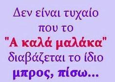 Δημοσίευση Instagram από stixakia-quotes Funny Greek Quotes, Greek Memes, Funny Picture Quotes, Sarcastic Quotes, Funny Pictures, Funny Cartoons, Funny Jokes, Kai, Dark Jokes
