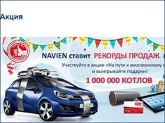 Акция KD NAVIEN «На пути к миллионному котлу»: призы - а автомобиль, поездка на Олимпиаду, сертификаты, видеорегистраторы и др.