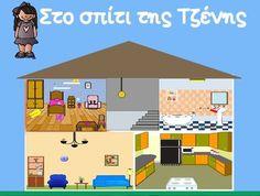ΕΛΛΗΝΙΚΑ - ΠΡΩΤΟ ΚΟΥΔΟΥΝΙ Kids Education, Online Games, Crafts For Kids, Places To Visit, Language, Family Guy, Technology, Activities, School