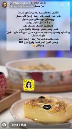 Arabian Food, Arabic Sweets, New Cake, Dessert Recipes, Desserts, Good Food, Cooking Recipes, Tasty, Baking