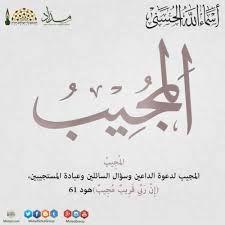 Image Result For اسماء الله الحسنى المجيب Islamic Calligraphy Calligraphy Arabic Calligraphy