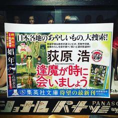 中吊り絵がボケボケ#illustration #painting #tatsurokiuchi #art #drawing #life #lifestyle #happy #japan #people #木内達朗 #イラスト #イラストレーション