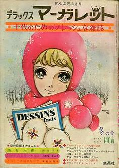 Takahashi Macoto / Deluxe Margaret, Winter 1969 cover