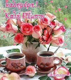 Pink Diamond Wallpaper, Morning Inspirational Quotes, Gifs, Orthodox Icons, Drinking Tea, Happy Day, Good Morning, Beautiful Pictures, Floral Wreath