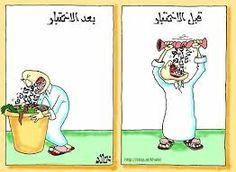 Image result for عن الاختبارات