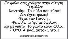 Κουρούκου συνεννόηση. Best Quotes, Life Quotes, Funny Greek Quotes, Funny Statuses, How To Be Likeable, Have A Laugh, True Words, Just For Laughs, Funny Photos