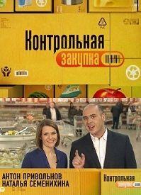 Описание: «Контрольная закупка» - уникальный телевизионный проект социальной направленности. Сегодня, когда весь мир озабочен качеством и безопасностью товаров народного потребления...
