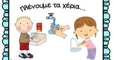 Πότε πλένουμε τα χέρια μας; Speech And Language, Family Guy, Activities, Blog, Fictional Characters, Languages, Blogging, Fantasy Characters