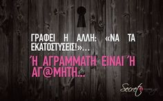 Click this image to show the full-size version. Funny Greek Quotes, Funny Picture Quotes, Funny Quotes, Funny Images, Funny Pictures, Favorite Quotes, Best Quotes, Desire Quotes, Funny Statuses