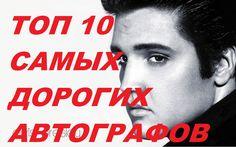 ТОП 10 САМЫЕ ДОРОГИЕ АВТОГРАФЫ