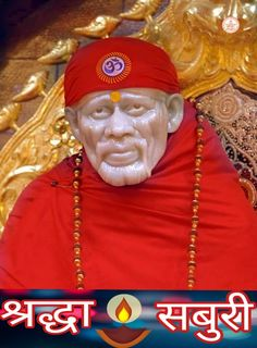 Love You A Lot, Love Is Sweet, Sai Baba Pictures, Baba Image, Album Photos, Om Sai Ram, Indian Gods, Ganesha, Sons