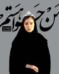 """""""In Iran non tutti i sì significano sì e non tutti i no significano no"""". Parlano gli artisti di Teheran. Oggi Io Donna http://goo.gl/SJpFd"""
