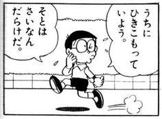 名言の画像はってけwwwwwwww Manga Quotes, Old Ads, Favorite Words, Doraemon, Vaporwave, Funny Cute, Cute Wallpapers, Fairy Tales, Funny Pictures