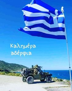 Hellenic Air Force, Army & Navy, Good Morning, Greece, Military, War, Instagram, Quotes, Good Day