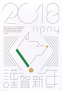 tegusu - New Year Card 2018 Graphic Design Posters, Graphic Design Typography, Graphic Design Inspiration, New Year Card Design, New Year Designs, Cover Design, Dm Poster, Poster Layout, Printmaking