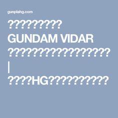 ガンダムヴィダール GUNDAM VIDAR 機動戦士ガンダム鉄血のオルフェンズ | ガンプラHG素組みキットレビュー