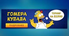 Турнир «Гомера Купала» в игровом клубе Best for Play.  Вдохновившись народным праздником и мультсериалом «Симпсоны», онлайн казино Best for Play устраивает весёлый турнир под названием «Гомера Купала», в котором может поучаствовать каждый желающий.  Соревнование продли�