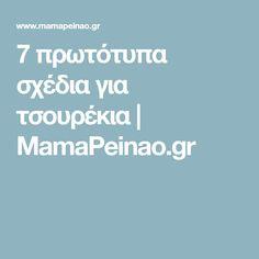 7 πρωτότυπα σχέδια για τσουρέκια | MamaPeinao.gr