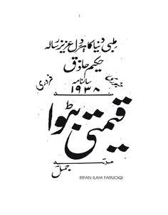 "Cover of ""Qeemti batwa"" Magick Book, Urdu Words, Free Pdf Books, Books To Read Online, App Development, Author, Reading, Magazines, Ebooks"