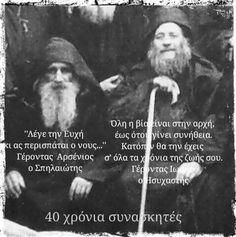 Orthodox Christianity, Greek Words, Greek Quotes, Orthodox Icons, Christian Faith, Priest, Prayers, Spirituality, Wisdom