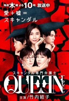 Watch Scandal Senmon Bengoshi QUEEN Ep 3 Eng sub Japan Drama A lawyer who helps her clients who have fallen because of scandal with of probability. Drama Movies, Hd Movies, Movie Tv, Scandal, Anime English Sub, Watch Korean Drama, Dramas Online, Free Songs, Japanese Drama