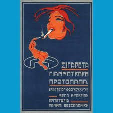 A History of the Greek Cigarette - Google Search