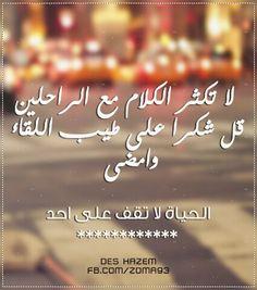 الحيآه لا تقف على أحد =)