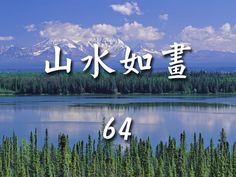 山水如畫64《情境音樂》