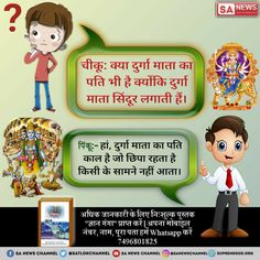 ture worship is can happen by sant rampal ji maharaj. Saving Your Marriage, Save My Marriage, Rose Flower Photos, Radha Soami, Geeta Quotes, 8th Wedding Anniversary Gift, Sa News, Marriage Advice Quotes, Relationship Quotes
