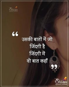 Sad Life Quotes, True Feelings Quotes, Attitude Quotes, Deep Love Poems, Love Quotes For Him Deep, Marathi Love Quotes, Saving Quotes, Lines Quotes, Cheating Quotes