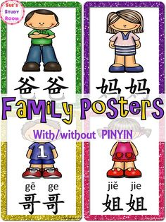 Chinese Family Words Posters (with/without Pinyin)