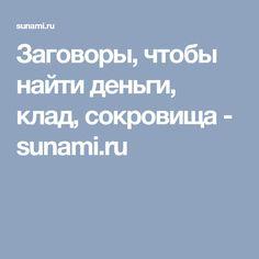 Заговоры, чтобы найти деньги, клад, сокровища - sunami.ru