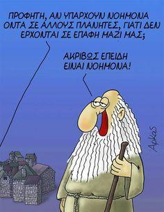 Jokes, Lol, Humor, Santorini, Funny, Greek, Cartoons, Wisdom, Beautiful