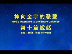 福音視頻 神的發表《神向全宇的發聲·第十篇說話》 | 跟隨耶穌腳蹤網-耶穌福音-耶穌的再來-耶穌再來的福音-福音網站